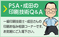 PSA・成田の印刷技術Q&A