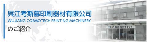 呉江考斯慕印刷器材有限公司 WUJIANG COSMOTECH PRINTING MACHINERY のご紹介