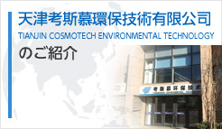 天津考斯慕環保技術有限公司 TIANJIN COSMOTECH ENVIRONMENTAL TECHNOLOGY のご紹介