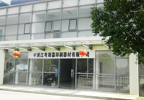 吴江高斯慕印刷器材有限公司