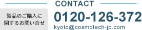 お電話でのお問い合わせはこちらから 075-621-7431