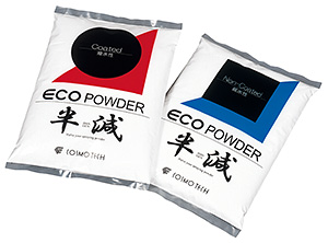 ECO POWDER 半減