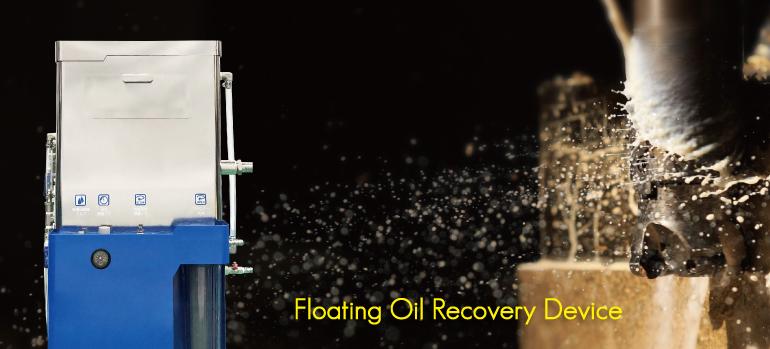 浮上油回収装置