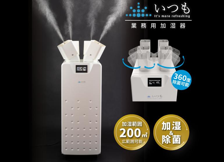 大型業務用加湿器除菌 いつも(itsumo)