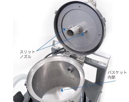 スラッジ回収装置CV-2バスケット内部