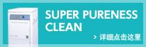 SUPER PURENESS CLEAN