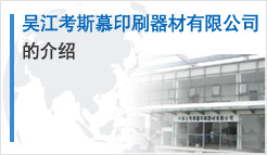 吴江考斯慕印刷器材有限公司 的介绍