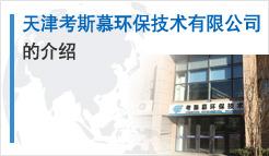 天津考斯慕环保技术有限公司 的介绍