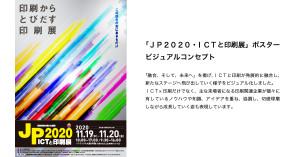 JP2020・ICTと印刷展