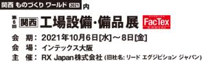 第6回【関西】工場設備・備品展