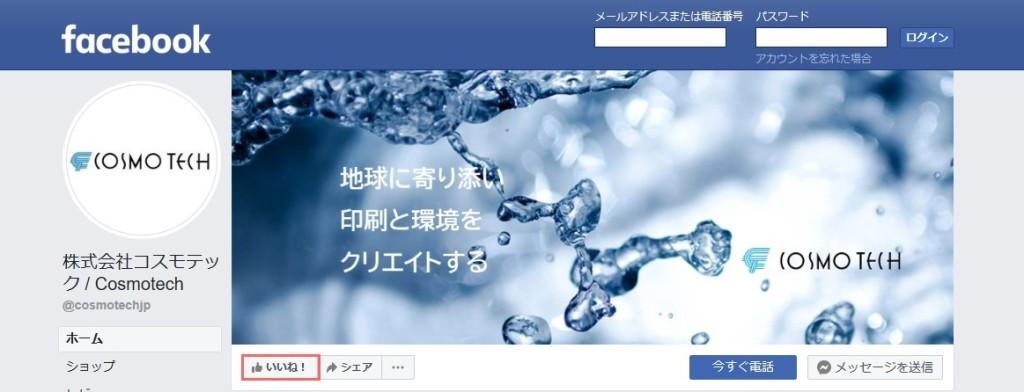 コスモテック公式フェイスブックページ