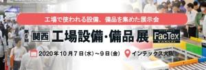 第5回【関西】工場設備・備品展(関西ものづくりワールド)