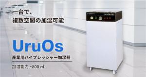 産業用ハイプレッシャー加湿器ウルオス